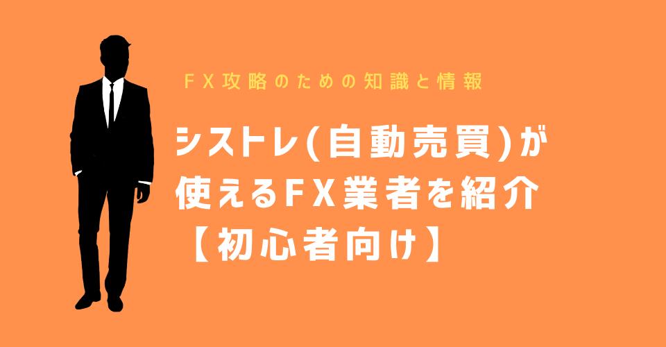 シストレ(自動売買)が使えるFX業者を紹介【初心者向け】