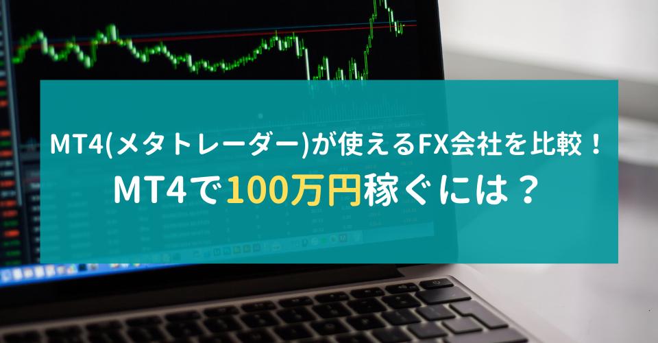 MT4(メタトレーダー)が使えるFX会社を比較!MT4で100万円稼ぐには?