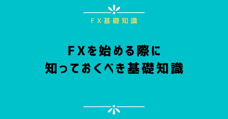FXを始める際に知っておくべき基礎知識