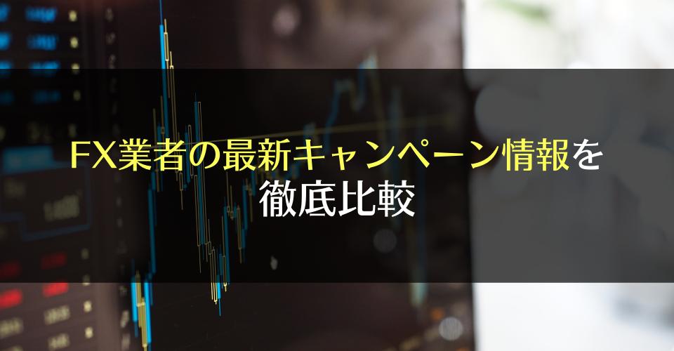 FX業者の最新キャンペーン情報を徹底比較