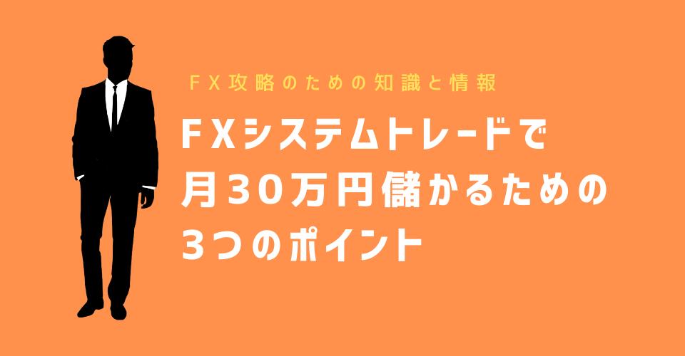 FXシステムトレード(自動売買)で月30万円儲かるための3つのポイント