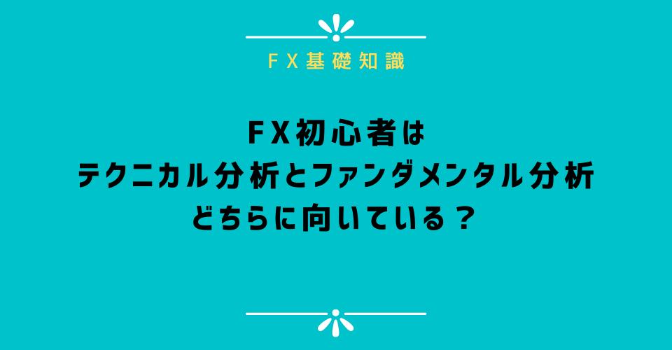 FX初心者はテクニカル分析とファンダメンタル分析どちらに向いている?