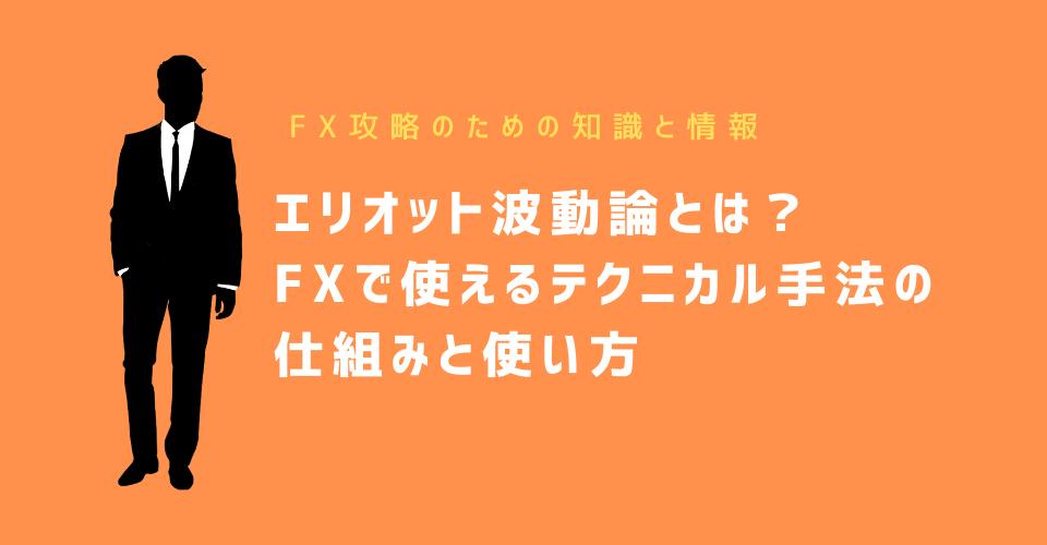 エリオット波動論とは?FXで使えるテクニカル手法の仕組みと使い方
