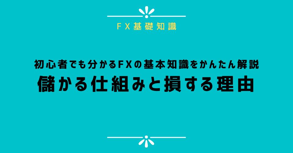 初心者でも分かるFXの基本知識をかんたん解説:儲かる仕組みと損する理由
