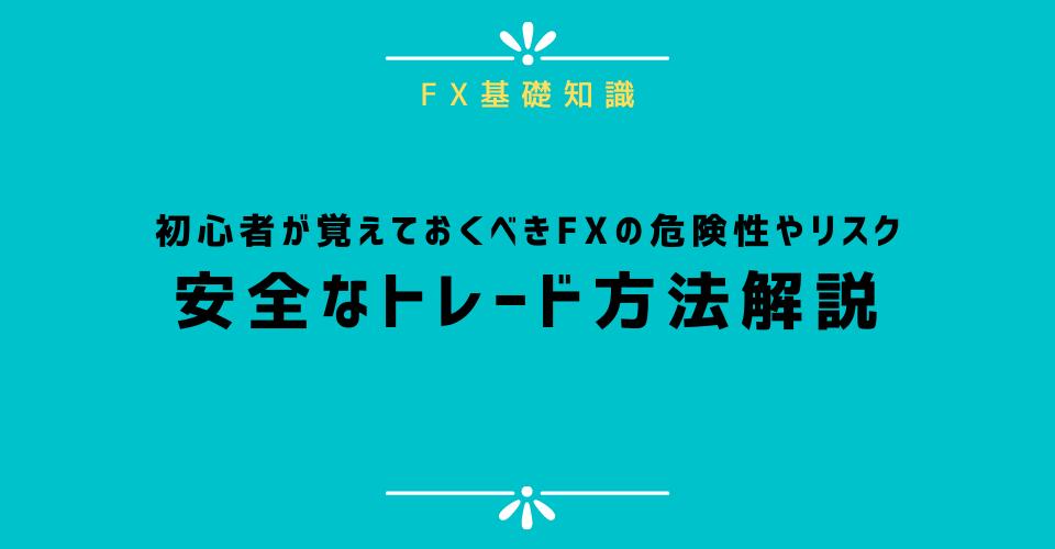 初心者が覚えておくべきFXの危険性やリスク、安全なトレード方法解説