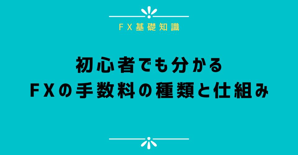 初心者でも分かるFXの手数料の種類と仕組み