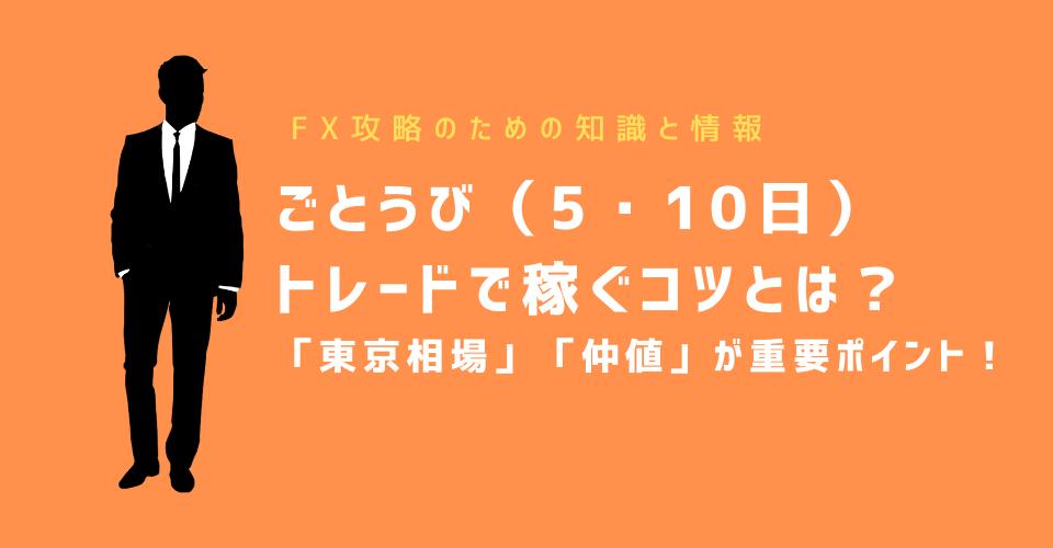ごとうび(5・10日)トレードで稼ぐコツとは?「東京相場」「仲値」が重要ポイント!