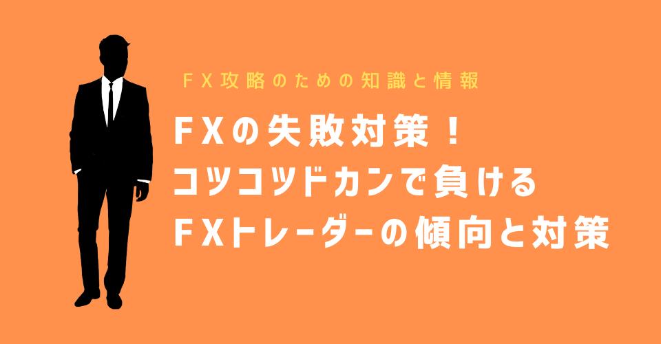 FXの失敗対策!コツコツドカンで負けるFXトレーダーの傾向と対策