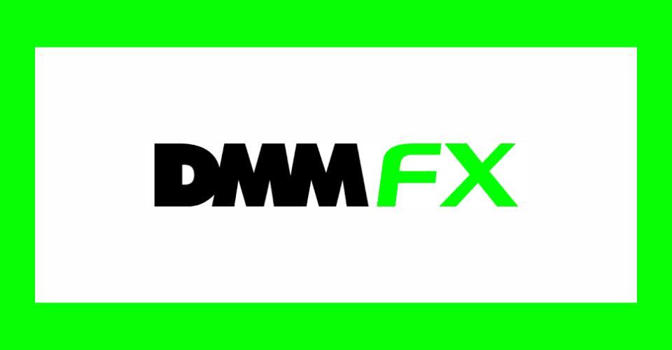 DMM FXの評判は?口座開設の前に知っておきたいメリット・デメリット