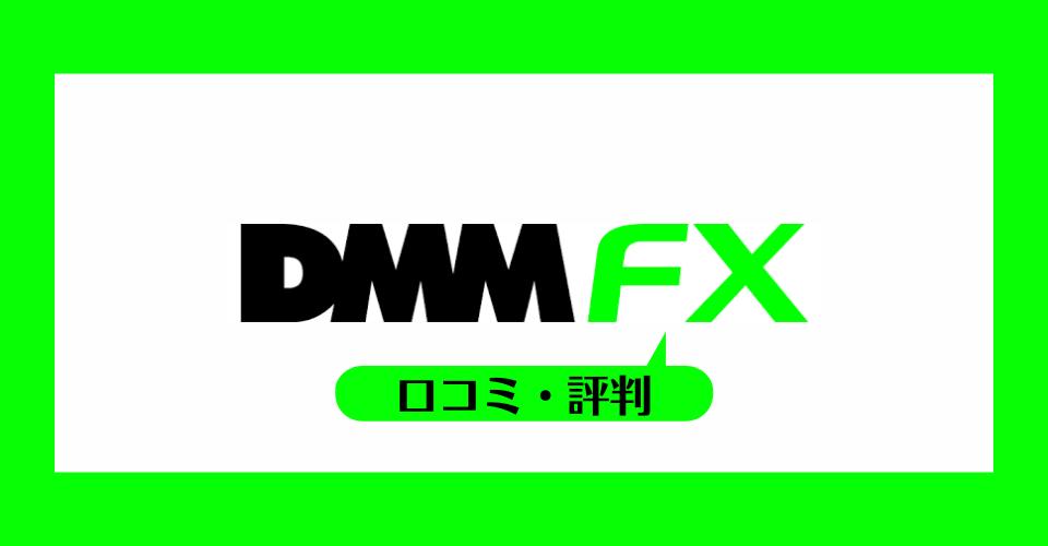 DMM.com証券(DMM FX)の口コミ・評判一覧