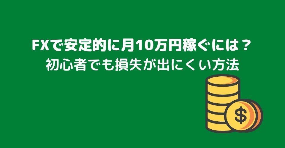 FXで安定的に月10万円稼ぐには?初心者でも損失が出にくい方法