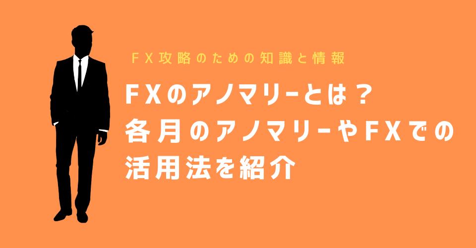 FXのアノマリー(Anomaly)とは?各月のアノマリーやFXでの活用法を紹介