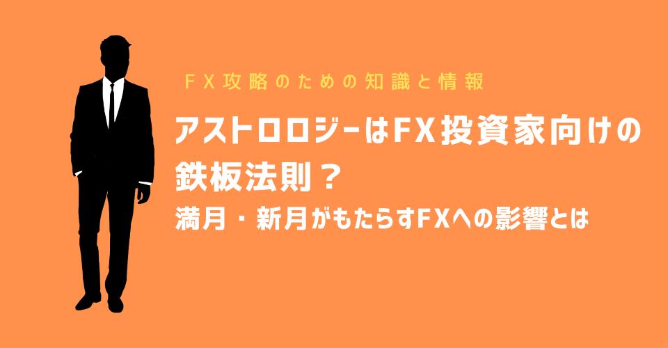 アストロロジーはFX投資家向けの鉄板法則?満月・新月がもたらすFXへの影響とは