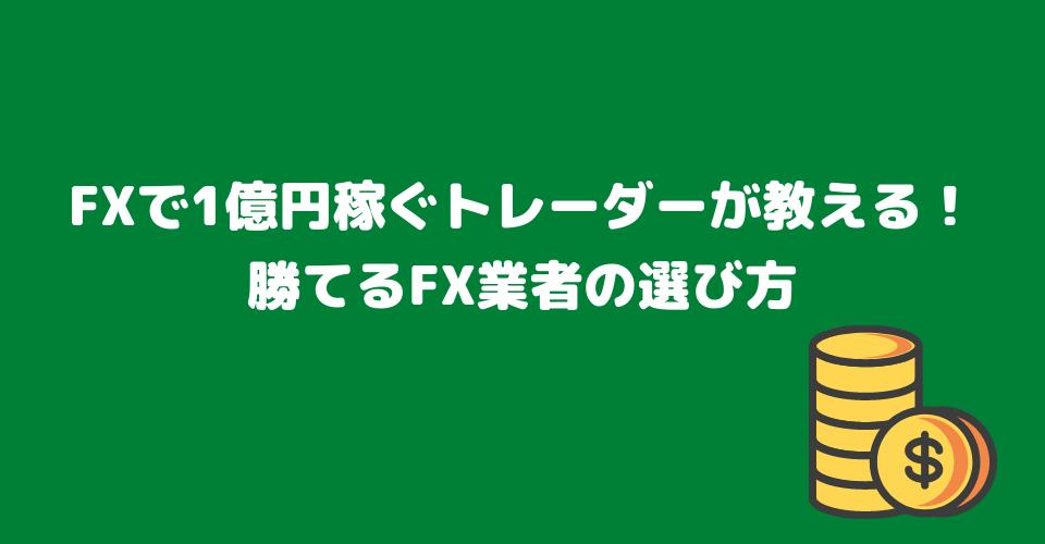 FXで1億円稼ぐトレーダーが教える!勝てるFX業者の選び方