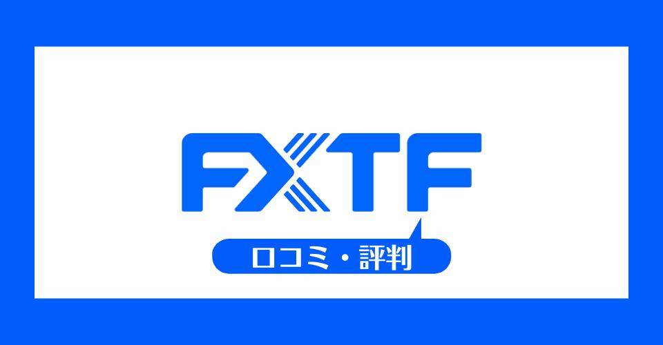 FXTFの口コミ・評判一覧