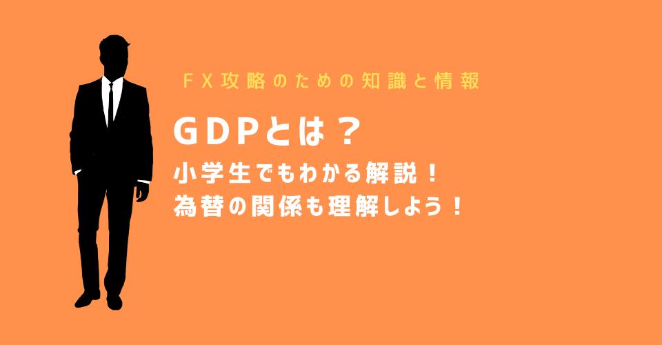 GDPとは?小学生でもわかる解説!為替の関係も理解しよう!