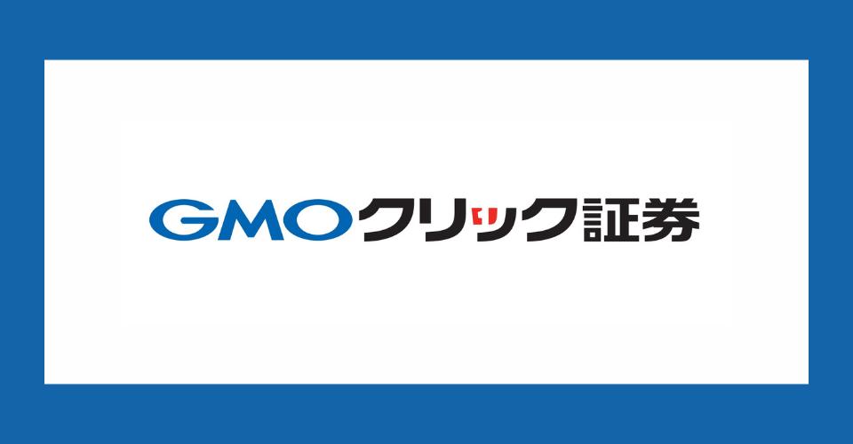 GMOクリック証券(FXネオ)の特徴・基本情報・口コミ評価