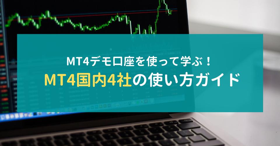 MT4デモ口座を使って学ぶ!MT4国内4社の使い方ガイド