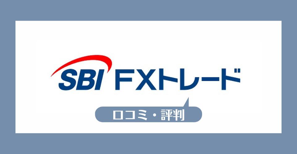 SBI FXの口コミ・評判一覧