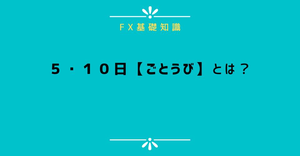 5・10日【ごとうび】とは?