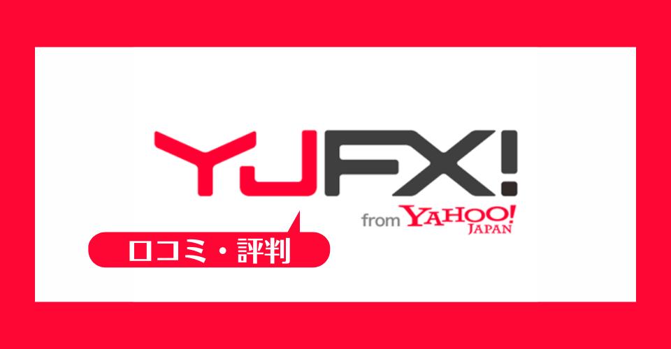 YJFX!(ワイジェイFX)の口コミ・評判一覧