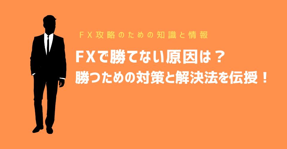FXで勝てない原因は?勝つための対策と解決法を伝授!