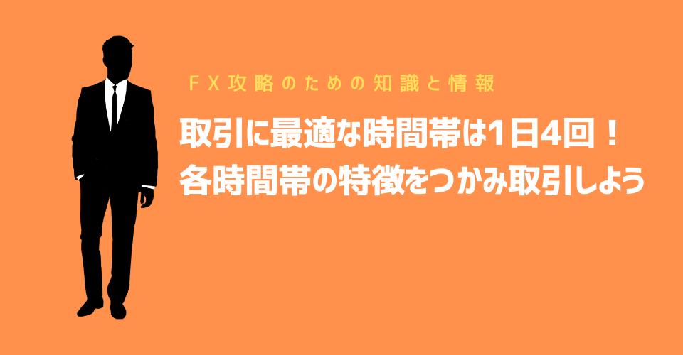 FXは副業として始めよう!初心者の会社員でも取引しやすい理由を紹介