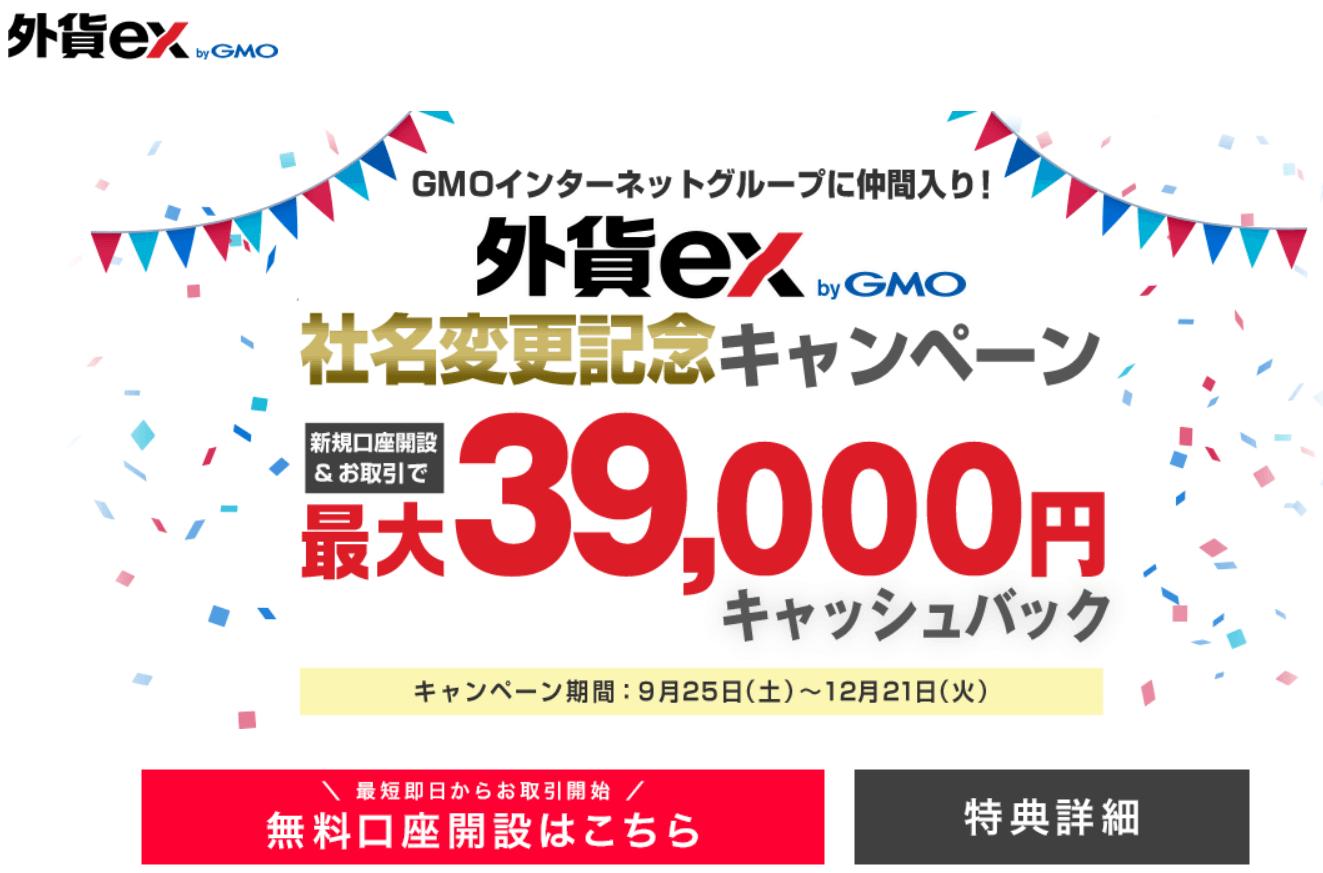 外貨ex byGMOキャンペーン