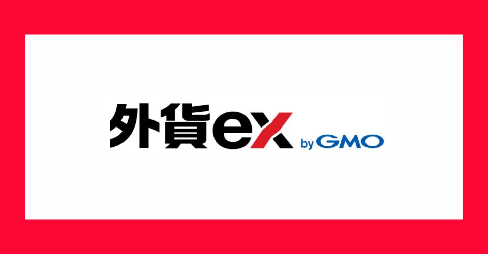 「外貨ex byGMO」の特徴・基本情報・口コミと評判
