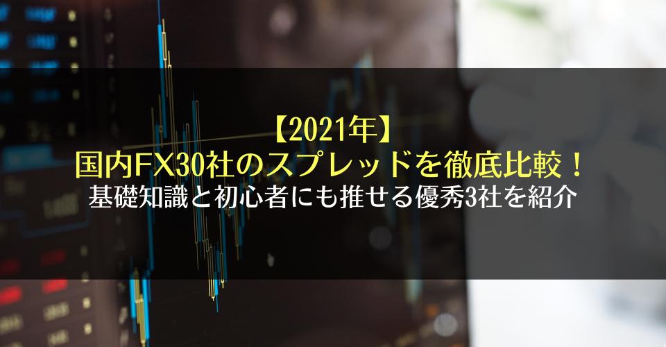 【2021年】国内FX30社のスプレッドを徹底比較!基礎知識と初心者にも推せる優秀3社を紹介
